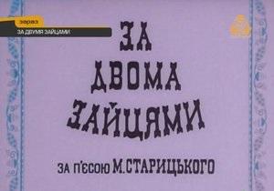 В Сети появилась оригинальная украинская версия фильма За двумя зайцами