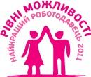 ЕС огласил конкурс для украинских компаний:  Равные возможности - лучший работодатель 2011