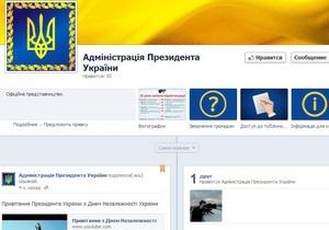 Администрация Януковича завела страницу в Facebook