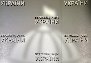Регионалы внесли в парламент новый проект Трудового кодекса Украины