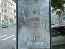 Кирилл: Украинцы встретили Алексия II так, как раньше встречали воинов-освободителей