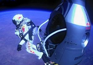 Би-би-си: Рекордный прыжок из стратосферы прошел успешно