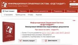 Актуальная библиотека нормативных документов теперь на сайте…