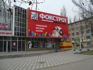 Открытие нового супермаркета  Фокстрот  в Мелитополе