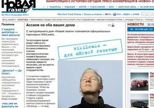 Российская оппозиционная газета стала партнером WikiLeaks