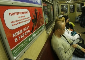 Крупнейший в Украине банк решил блокировать платежи участников МММ-2011