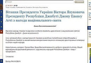 Пресс-служба Януковича перепутала африканских президентов