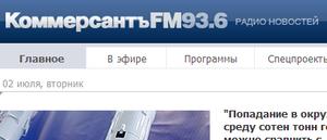 Бывшие главреды Коммерсантъ FM запустят в Украине новую радиостанцию