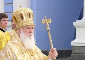 Ъ: Янукович не приехал на пятнадцатилетие патриаршества главы УПЦ КП