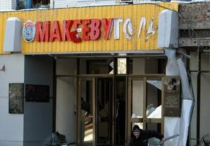 СМИ: У правоохранителей появилась главная версия взрывов в Макеевке