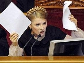 Тимошенко обнародовала программу действий правительства