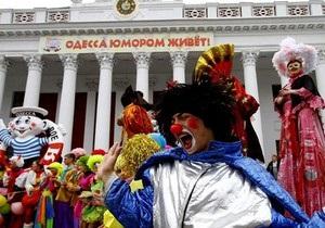 В Одессе отмечают Юморину 2013
