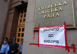 Фотогалерея: Закрыто до выборов. Киевляне пикетировали КГГА с требованием переизбрать мэра