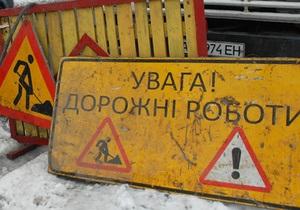 Новости Киева - дороги - Киевавтодор - ГАИ предупредила о ремонте дорог