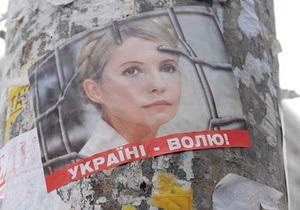 Минздрав опроверг информацию о фальсификации результатов осмотра Тимошенко