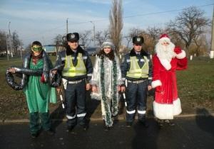 Новый год 2013 - В Николаеве с Новым годом водителей поздравляли гаишники вместе с Дедом Морозом, Снегурочкой и Змеей