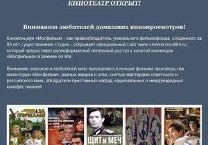 Мосфильм запустил бесплатный онлайн-кинотеатр