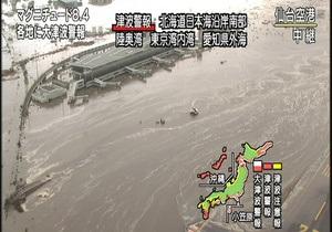 Премьер Японии призвал граждан страны сохранять спокойствие после землетрясения
