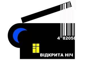 В Киеве пройдет фестиваль короткометражного кино Открытая ночь