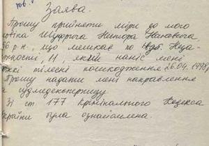 На сайте партии Луценко появились материалы дела об избиении Шуфричем жены