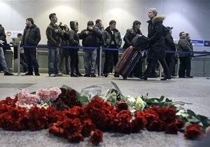 В Москве объявлен траур по погибшим в результате теракта в Домодедово