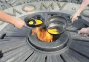 Азаров: Могло ли нам прийти в голову, что на Вечном огне будут жарить яичницу?