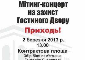 Завтра пройдет митинг-концерт в защиту Гостиного двора