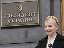 Опрос: Тимошенко отстает от Януковича в президентской гонке