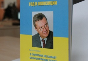Корреспондент назвал Януковича одним из наиболее высокооплачиваемых политиков-писателей мира