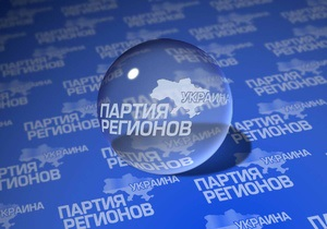 Партия регионов - хакеры - оппозиция - Партия регионов заявила о хакерских атаках на сайты в Ивано-Франковской области