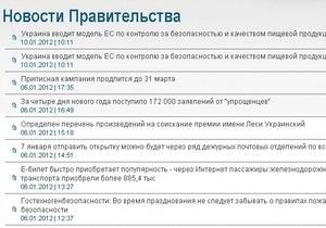Кабмин обновил дизайн сайта: вместо Леси Украинки - Леся Украинский