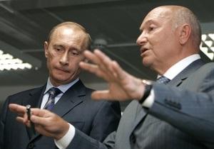 Путин: У Лужкова не сложились отношения с Медведевым