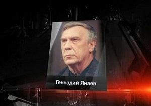 Умер один из руководителей ГКЧП Геннадий Янаев