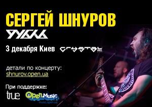Конкурс: выиграй билеты на концерт эпатажного Сергея Шнурова в Киеве