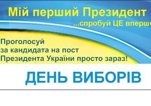 Сегодня проходят выборы президента Украины в интернете
