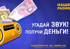 100 000 тысяч гривен в акции Угадай звук разыграны