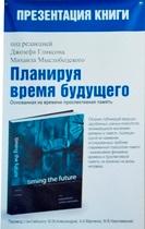 Книга известных психологов будет презентована в Киеве
