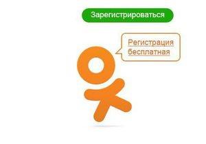 Одноклассники запустили функцию видеозвонков для iPhone