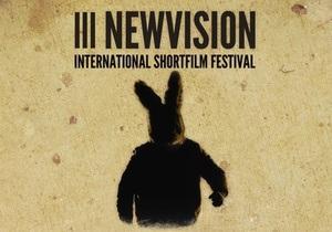 Завтра в Киеве состоится открытие Международного фестиваля короткометражного кино New Vision