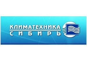 Компания Климатехника Сибирь стала официальным дилером продукции ТИОН
