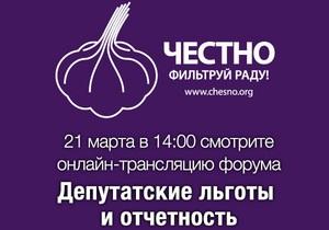 Онлайн-трансляция форума о льготах народных депутатов