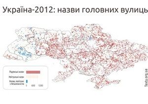 В Украине у большинства улиц до сих пор советские названия - исследование