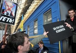 Студенты Тернополя провели акцию Зачетка Табачника