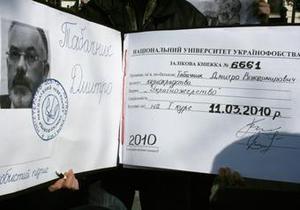 Во Львове провели  экзамен по казнокрадству  с импровизированным Табачником