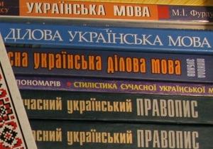 Ющенко требует возбудить дело против начальника, уволившего сотрудников из-за украинского языка