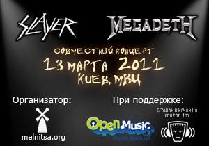Megadeth и Slayer едут в Киев. Билеты уже в продаже.