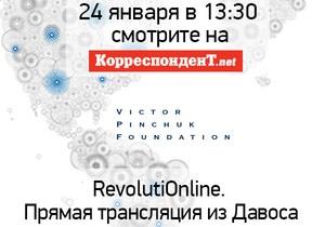 RevolutiOnline. Прямая трансляция из Давоса