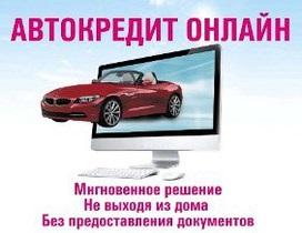 В Украине оформить автокредит можно через интернет