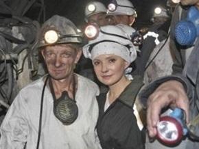 Тимошенко: 2010 год станет годом масштабной модернизации угольных предприятий