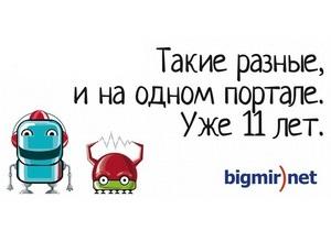 bigmir)net стал первым социально-интегрированным порталом среди большой тройки